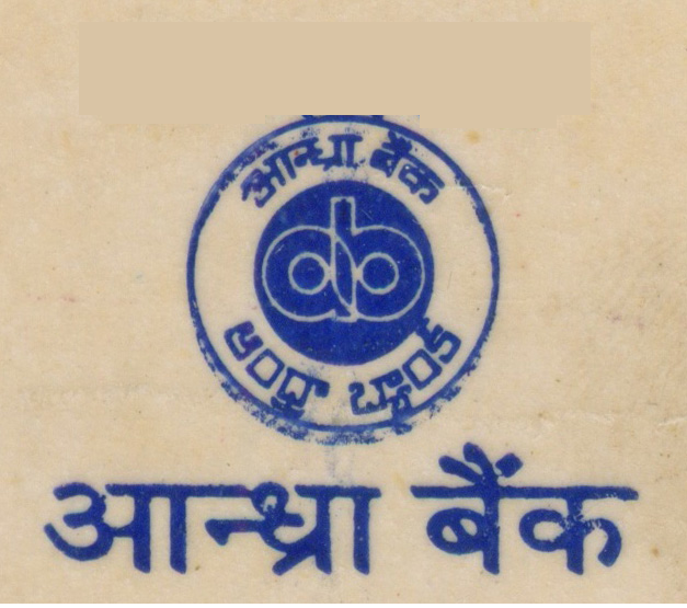 Andhra Bank old logo