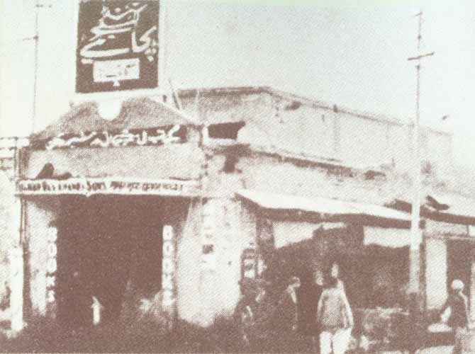 The first office of Punjab National Bank at Ganpatrai Road, Lahore